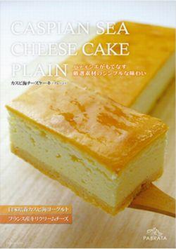 カスピ海チーズケーキ