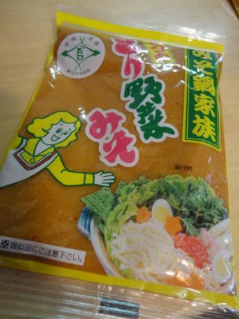 とり野菜味噌!