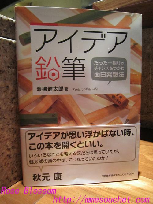 book20100730.jpg