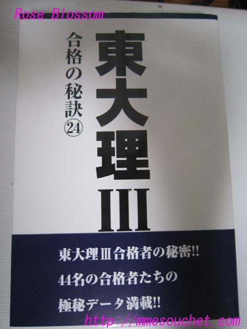 book20100814.jpg