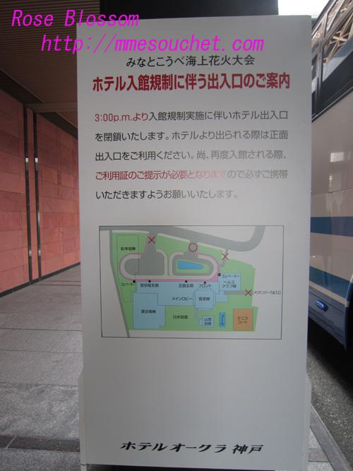 hanabiboard20100807.jpg