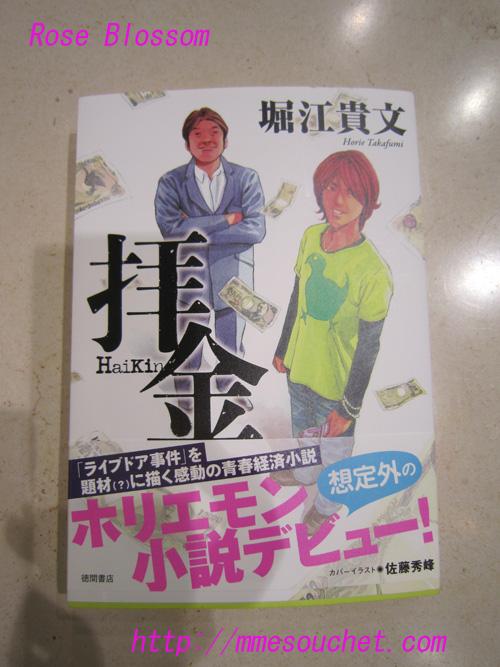 horiemonbook20100812.jpg