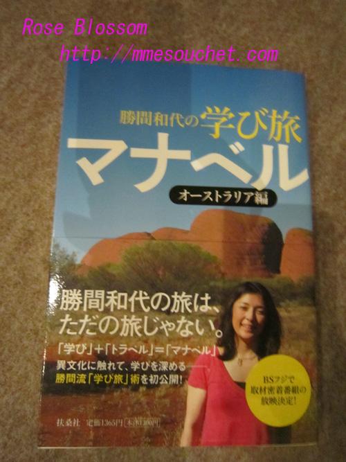 manaberu20100827.jpg