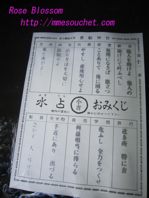 mikuji20100804.jpg