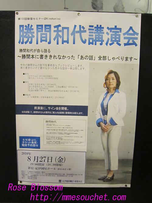 poster20100827.jpg