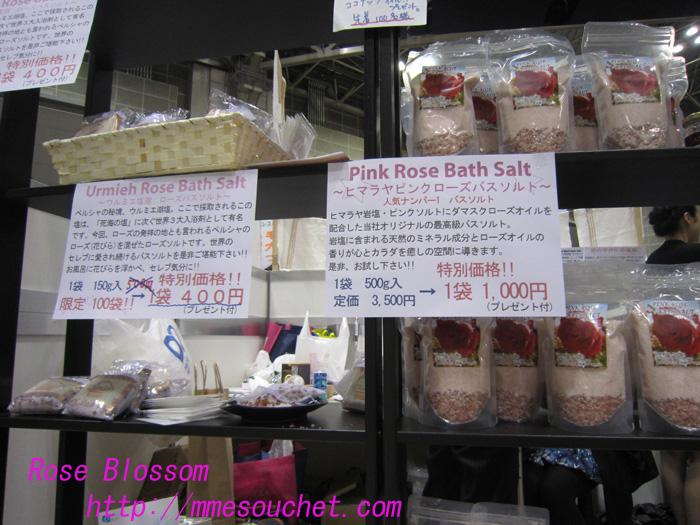 salt20100808.jpg