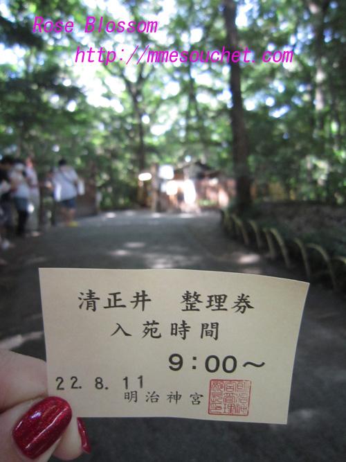seiriken20100811.jpg