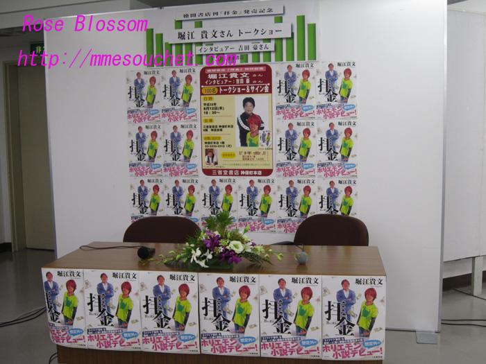 seki20100812.jpg