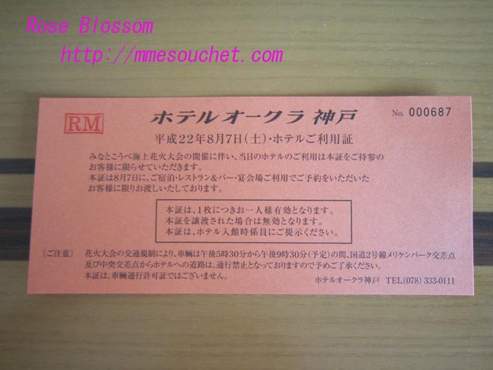 ticket20100807.jpg