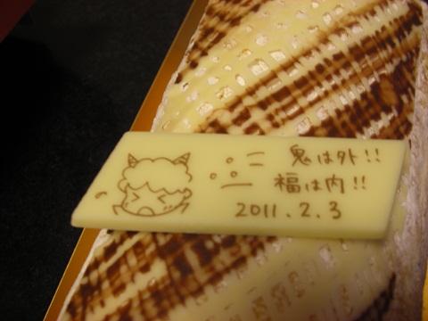 恵方ロールケーキ2