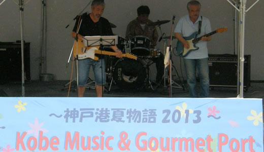 第2回神戸港夏物語2013 KOBE MUSIC& GOURMET PORT-2