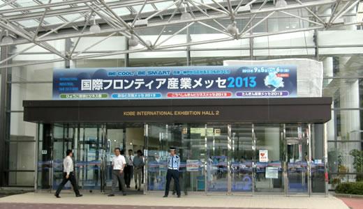 国際フロンティア産業メッセ2013