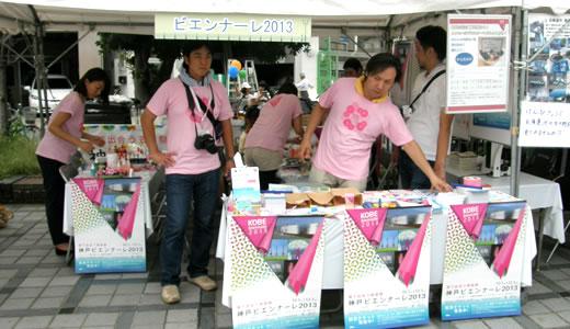 兵庫運河祭2013-3