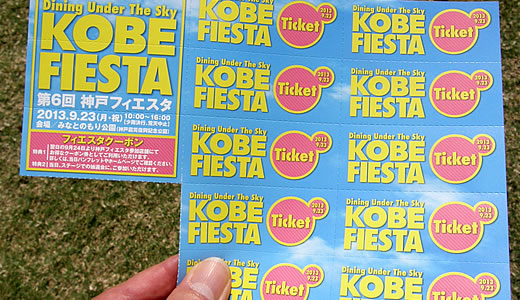 第6回神戸フィエスタ-1