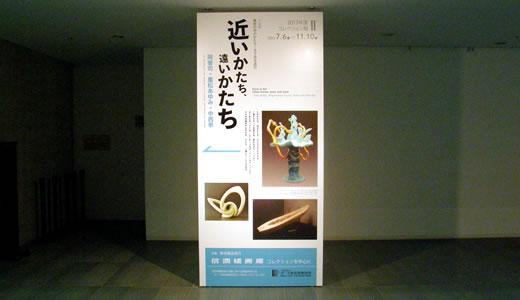 神戸ビエンナーレ2013(4)-4