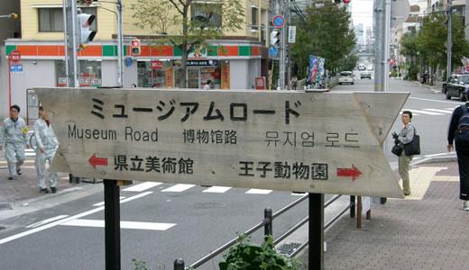 神戸ビエンナーレ2013(5)-1