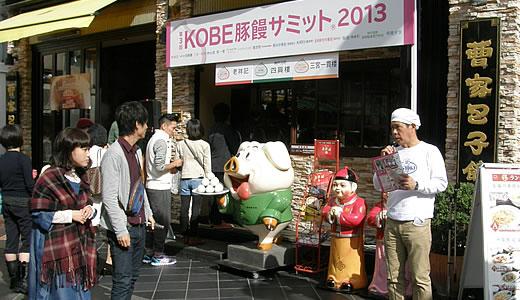 豚饅サミット、技能グランプリフェスタ&六甲祭-1