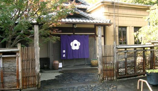 京都の秋2013・そば茶寮 澤正-2