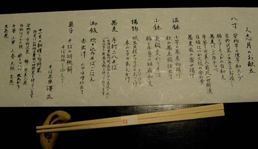 京都の秋2013・そば茶寮 澤正(2)-1