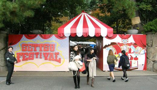甲南大学 摂津祭2013-1