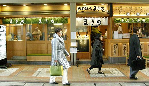 天ぷら まきの・芦屋店-1