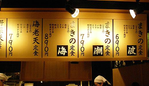 天ぷら まきの・芦屋店-3