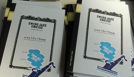 SWING JAZZ CRUISE in 神戸2014(2)-1