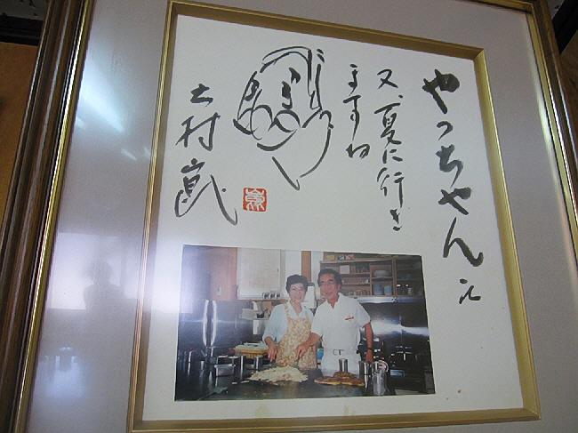 長田下町のお好み焼き「やっちゃん」(^^)v