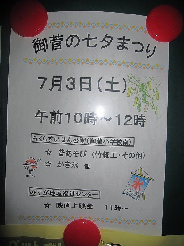 7月のイベント♪
