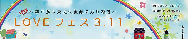 『LOVEフェス3.11@みなとのもり公園』から『ウエプロ@能福寺』へ☆