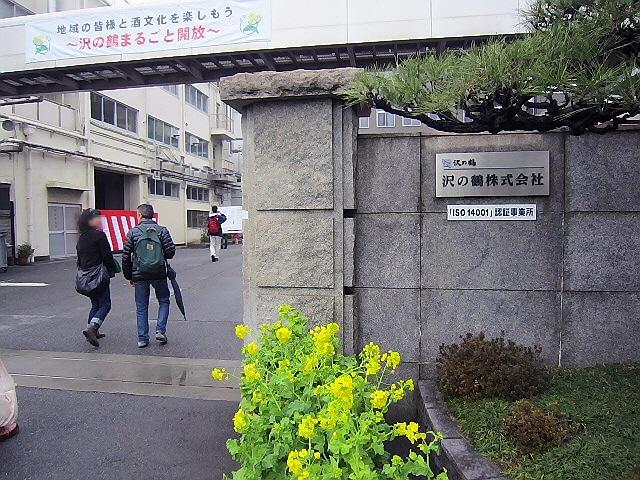 沢の鶴蔵開き2012に参上♪