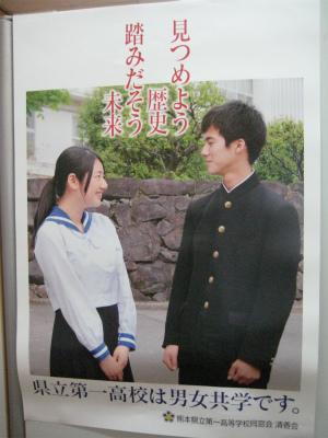 熊本県立第一高等学校 第一回指...