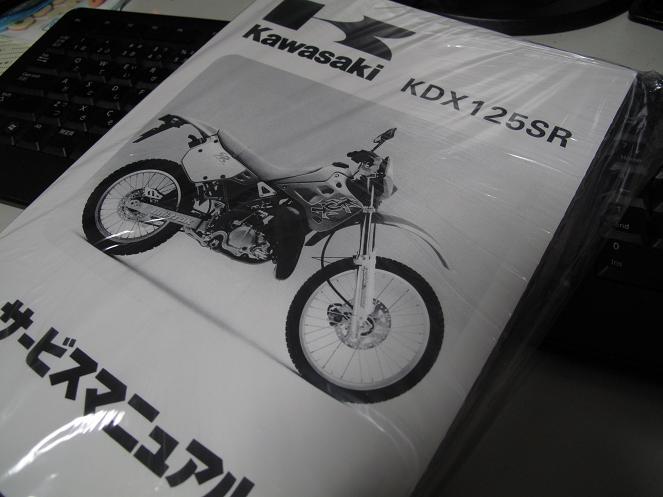 kdx125 SM