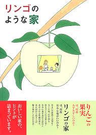 リンゴのような家