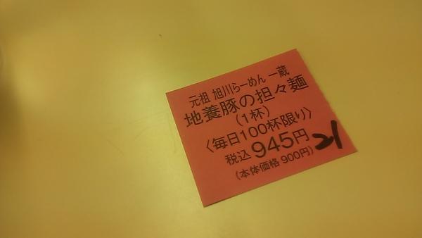地養豚の坦々麺チケット