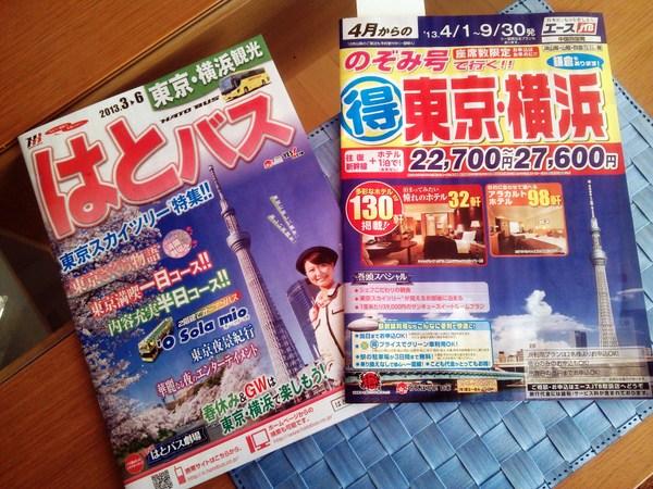東京パンフレット