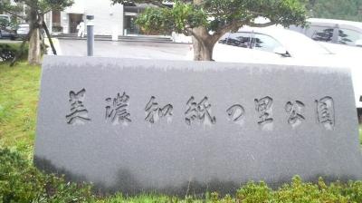 minowashinosato01.jpg