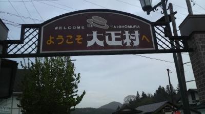 taisyomura01.jpg