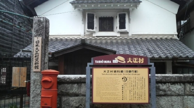 taisyomura07.jpg