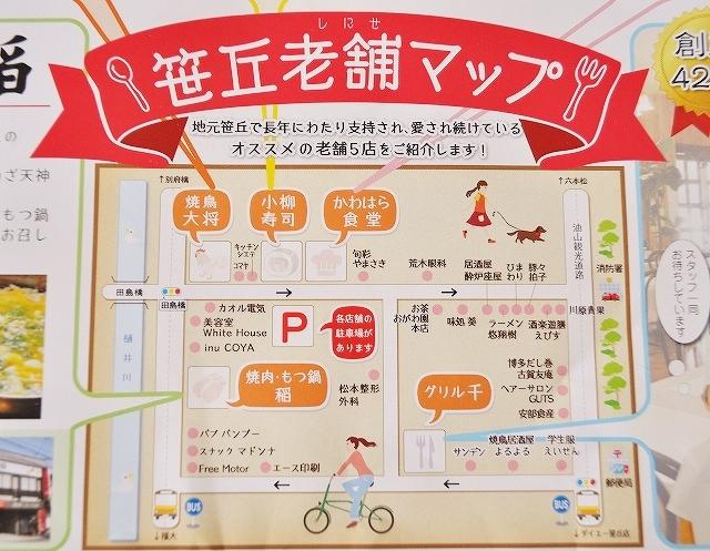 笹丘老舗マップ