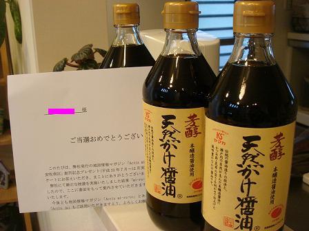 2011 5懸賞2