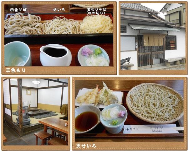 201201こいけ蕎麦3