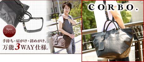 CORBO(コルボ)  キャリー オール シリーズ 1
