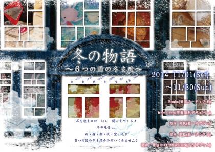 冬の物語[1]