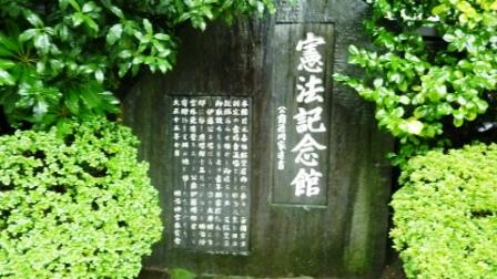 大日本帝国憲法の碑