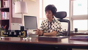 会長室のシン女史
