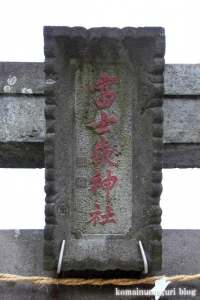 浅間神社(練馬区北町)2