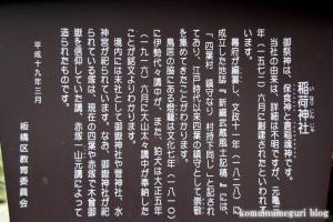 四葉稲荷神社(板橋区四葉)15