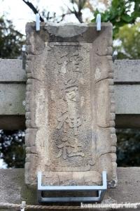 四葉稲荷神社(板橋区四葉)4