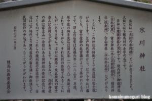 大松氷川神社(練馬区北町)13